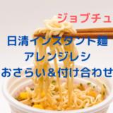 【ジョブチューン】日清インスタント麺のアレンジレシピおさらい&付け合わせ