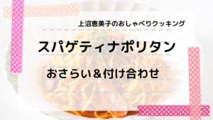 上沼恵美子のおしゃべりクッキング「スパゲッティナポリタン」おさらい&付け合わせ