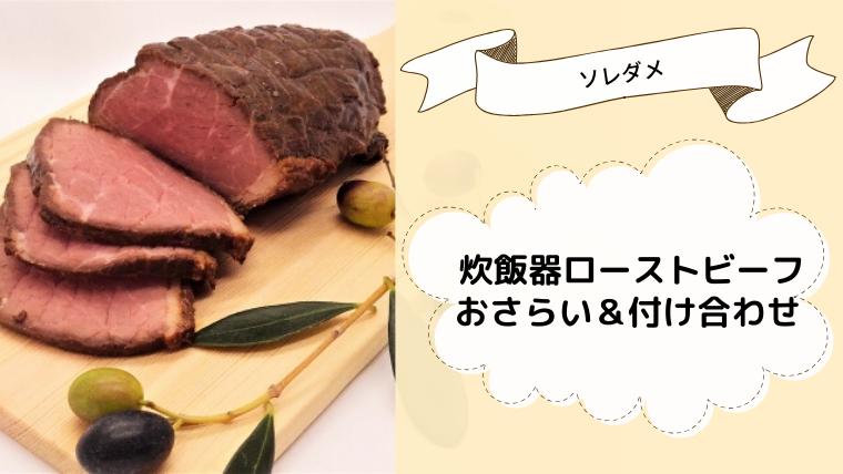 【ソレダメ】ローストビーフを炊飯器で簡単に!レシピおさらい&付け合わせ