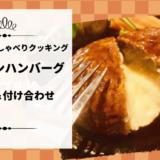 上沼恵美子のおしゃべりクッキング「チーズインハンバーグ」おさらい&付け合わせ