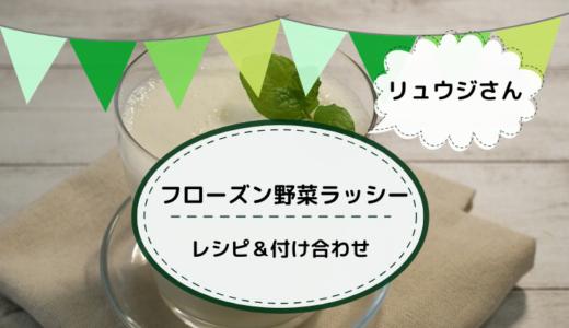 リュウジさんの「フローズン野菜ラッシー」のレシピや付け合わせに合うお菓子は?