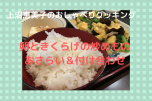 上沼恵美子のおしゃべりクッキング「卵ときくらげの炒めもの」おさらい&付け合わせ