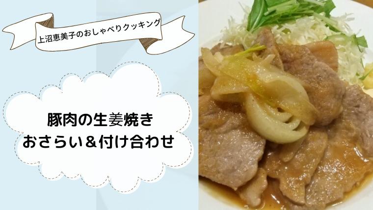 上沼恵美子のおしゃべりクッキング「豚肉の生姜焼き」レシピ作り方のおさらい&付け合わせ