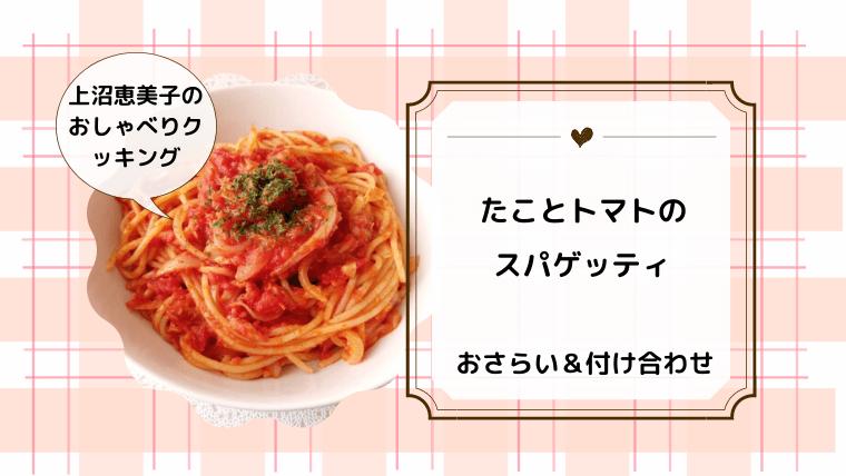 上沼恵美子のおしゃべりクッキング「たこのトマトスパゲッティ」レシピ・作り方のおさらい&付け合わせ