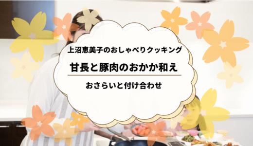 上沼恵美子のおしゃべりクッキング「甘長と豚肉のおかか和え」作り方おさらい&付け合わせ