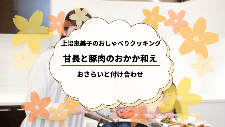 上沼恵美子のおしゃべりクッキング「甘長と豚肉のおあかか和え」作り方おさらい&付け合わせ