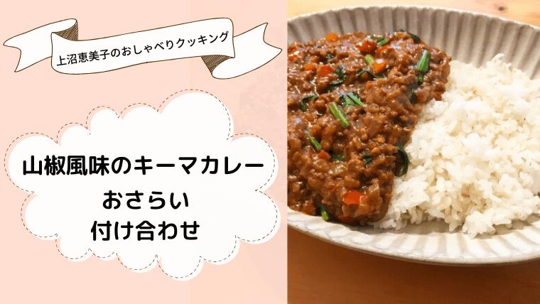 上沼恵美子のおしゃべりクッキング「山椒風味のキーマカレー」おさらい・付け合わせ
