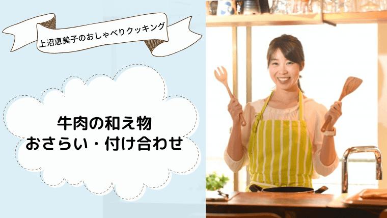 上沼恵美子のおしゃべりクッキング「牛肉の和え物」おさらいと付け合わせも!