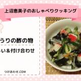 上沼恵美子のおしゃべりクッキング「きゅうりの酢の物」おさらい&付け合わせも!