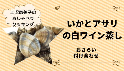 上沼恵美子のおしゃべりクッキング「いかとアサリの白ワイン蒸し」おさらいと付け合わせ!