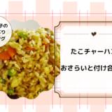上沼恵美子のおしゃべりクッキング「たこチャーハン」作り方のおさらいと付け合わせ