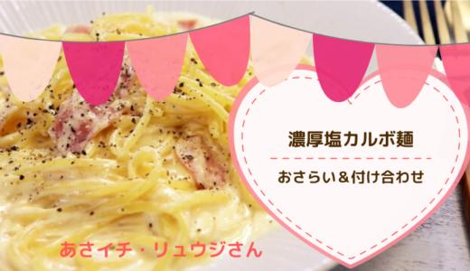【あさイチ・リュウジ】濃厚カルボ麺のレシピや作り方のおさらい&付け合わせ