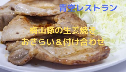 青空レストラン「梅山豚の生姜焼き」レシピと作り方おさらい&付け合わせ