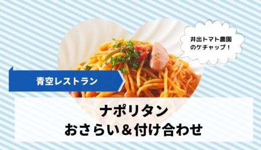 青空レストラン「ナポリタン」レシピと作り方のおさらいと付け合わせに合う料理!