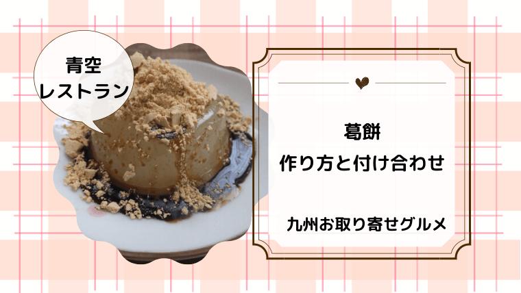 青空レストラン「葛餅」レシピや作り方と付け合わせ!