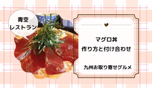 【青空レストラン】マグロ丼のレシピ・作り方おさらいと付け合わせも!