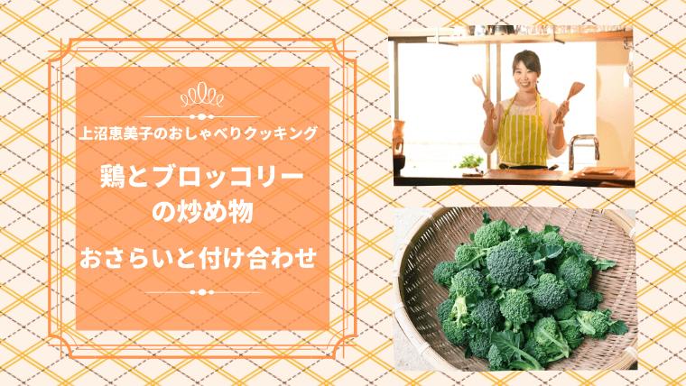 上沼恵美子のおしゃべりクッキング「鶏とブロッコリーの炒め物」おさらいと付け合わせ!