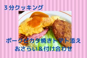 3分クッキング「ポークピカタ焼きトマト添え」作り方おさらい&付け合わせ