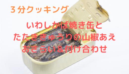 3分クッキング「いわしかば焼き缶とたたききゅうりの山椒あえ」おさらい&付け合わせ