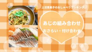 上沼恵美子のおしゃべりクッキング「あじの香味スパゲッティ」おさらいと付け合わせも!