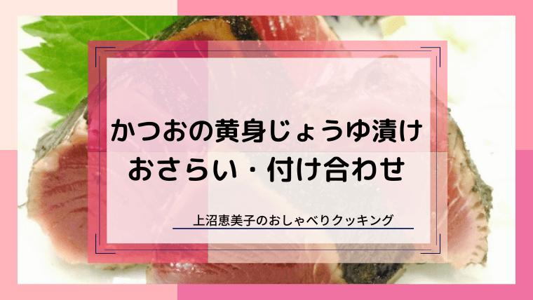 上沼恵美子のおしゃべりクッキング「かつおの黄身じょうゆ漬け」おさらいと付け合わせ!