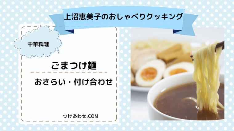 上沼恵美子のおしゃべりクッキング「ごまつけ麺」おさらい・付け合わせ!