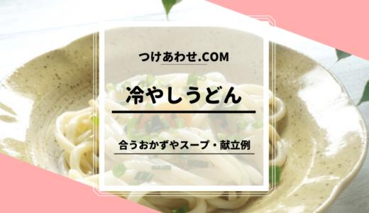 冷やしうどんの付け合わせに合うおかずやスープは?もう一品ほしいときの献立例も!