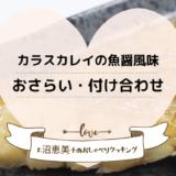 上沼恵美子のおしゃべりクッキング「カラスカレイの魚醤風味」おさらいと付け合わせ!