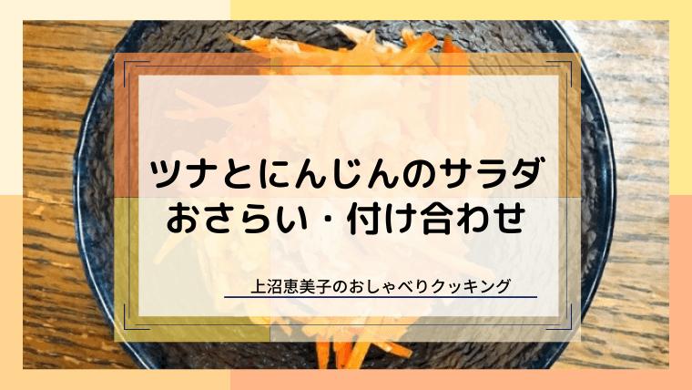 上沼恵美子のおしゃべりクッキング「ツナとにんじんのサラダ」おさらい・付け合わせ!