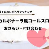 上沼恵美子のおしゃべりクッキング「カルボナーラ風コールスロー」おさらいと付け合わせ