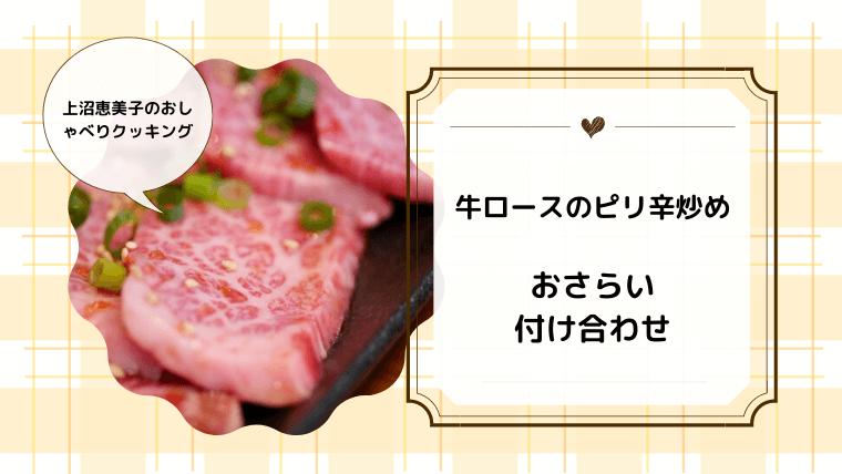 上沼恵美子のおしゃべりクッキング「牛ロースのピリ辛炒め」おさらいと付け合わせ!
