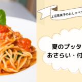 上沼恵美子のおしゃべりクッキング「夏のプッタネスカ」おさらい&付け合わせも!