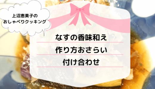 上沼恵美子のおしゃべりクッキング「なすの香味和え」おさらいと付け合わせ