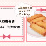 上沼恵美子のおしゃべりクッキング「大豆の春巻き」おさらいと付け合わせ
