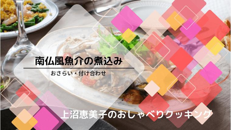上沼恵美子のおしゃべりクッキング「南仏風魚介の煮込み」おさらいと付け合わせ!