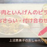 上沼恵美子のおしゃべりクッキング「牛肉といんげんのピラフ」おさらい・付け合わせ!