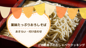 上沼恵美子のおしゃべりクッキング「薬味たっぷりおろしそば」おさらい・付け合わせ!