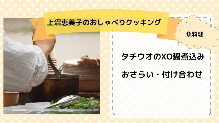 上沼恵美子のおしゃべりクッキング「タチウオのXO醤煮込み」おさらい・付け合わせ!
