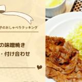 上沼恵美子のおしゃべりクッキング「豚肉の味噌焼き」レシピ・作り方と付け合わせも!