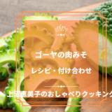 上沼恵美子のおしゃべりクッキング「ゴーヤの肉みそ