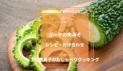 上沼恵美子のおしゃべりクッキング「ゴーヤの肉みそ」レシピ作り方と付け合わせ!