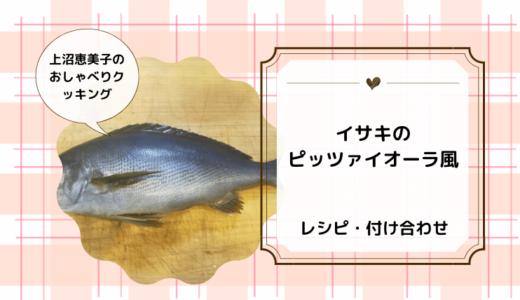 上沼恵美子のおしゃべりクッキング「イサキのピッツァイオーラ風」レシピと付け合わせ