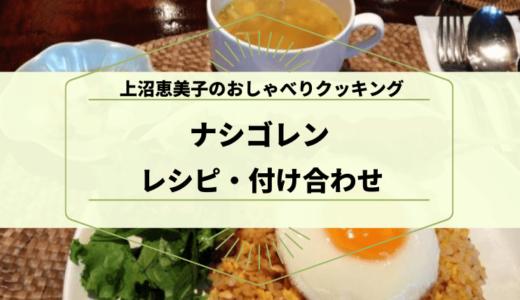 上沼恵美子のおしゃべりクッキング「ナシゴレン」レシピ&付け合わせ!