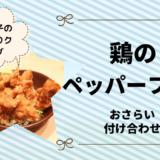上沼恵美子のおしゃべりクッキング「鶏のペッパーフライ」おさらいと付け合わせ!