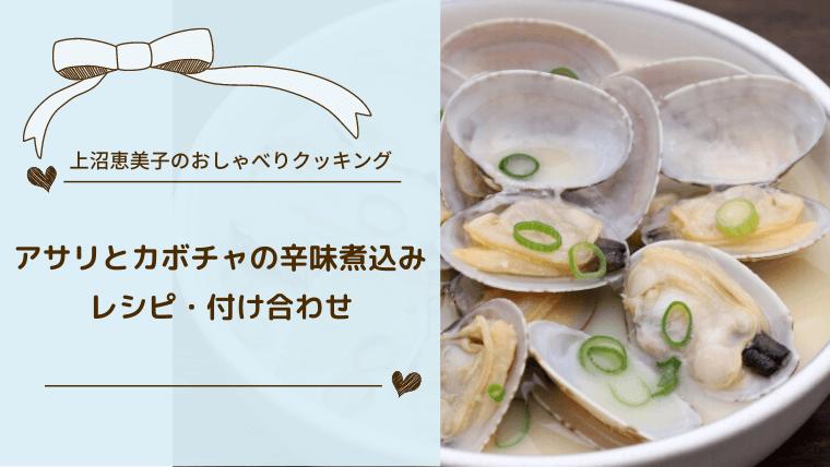 上沼恵美子のおしゃべりクッキング「アサリとカボチャの辛味煮込み」レシピおさらいと付け合わせ!