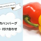 上沼恵美子のおしゃべりクッキング「パプリカハンバーグ」レシピ作り方と付け合わせ!