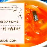 上沼恵美子のおしゃべりクッキング「夏野菜のミネストローネ」レシピ作り方と付け合わせ!