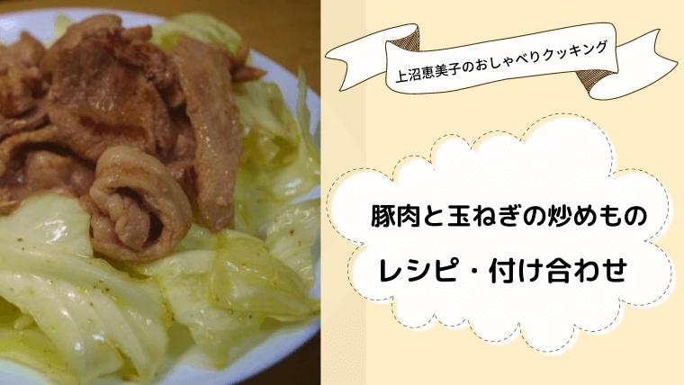 上沼恵美子のおしゃべりクッキング「豚肉と玉ねぎの炒めもの」レシピ・付け合わせ!