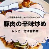 上沼恵美子のおしゃべりクッキング「豚肉の辛味炒め」レシピ作り方と付け合わせ!