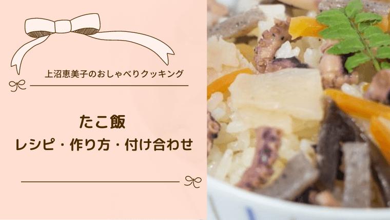 上沼恵美子のおしゃべりクッキング「たこ飯」レシピと作り方&付け合わせも!